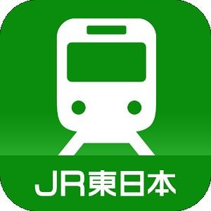 JR東日本(東日本旅客鉄道株式会社)