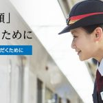 【JR西日本】新卒採用の倍率、内定までの就職難易度は?