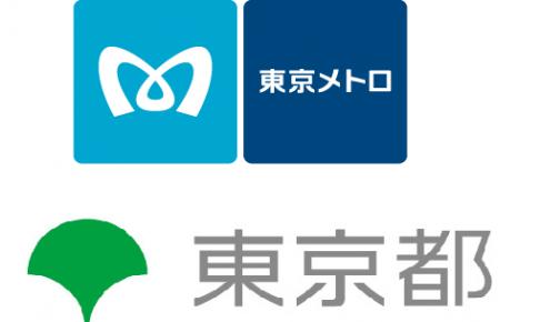東京メトロと都営地下鉄