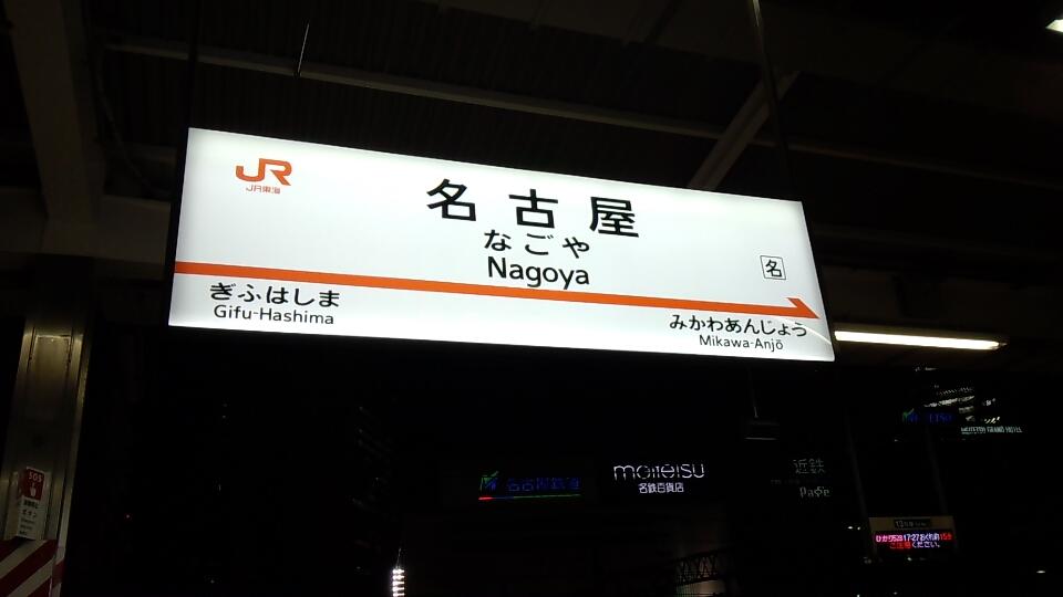 名古屋駅でのぞみ号の自由席に座れる確率