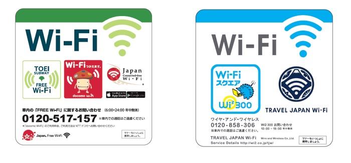 都営地下鉄のWi-Fi