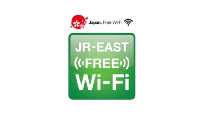 東北新幹線の「JR-EAST FREE Wi-Fi」