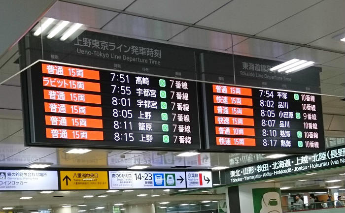 普通列車と各駅停車