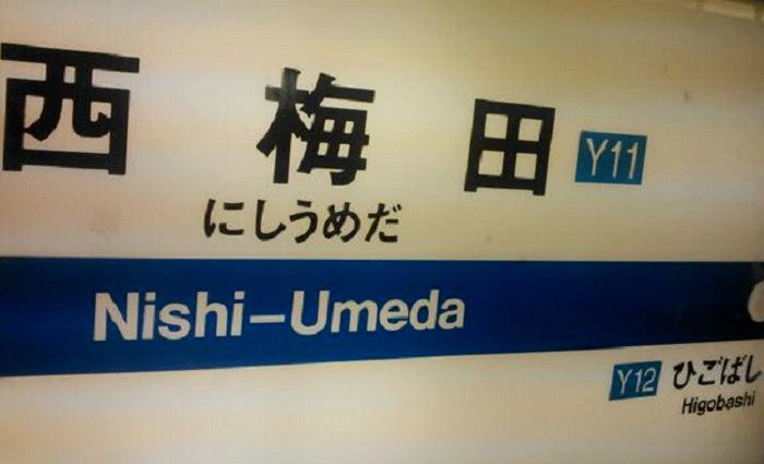 四つ橋線の西梅田駅