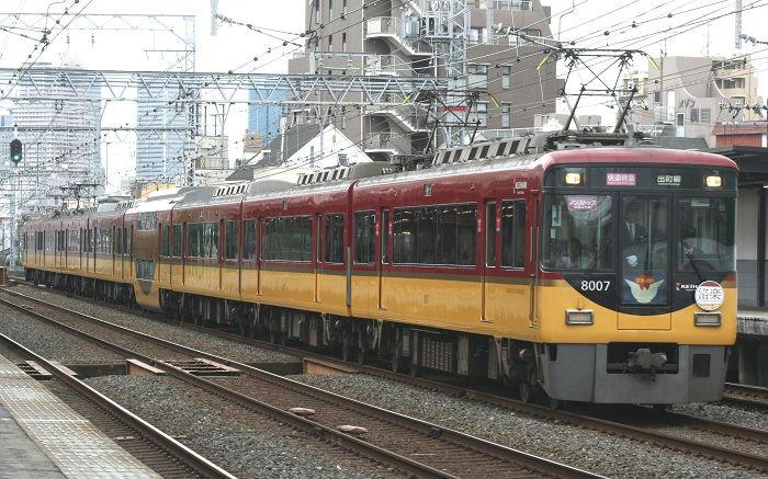 京阪の指定席