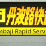 【JR福知山線】丹波路快速の混雑状況とは!? 乗車率は何%?