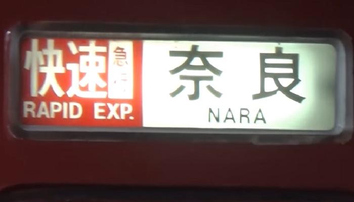 阪神なんば線の快速急行
