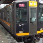 阪神なんば線の運賃が高い! なぜ本線より割高なのか?