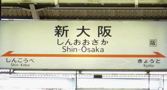 新大阪駅の東京行の自由席