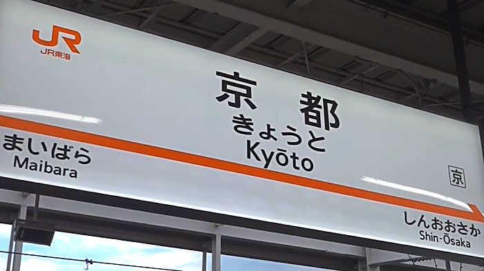 京都駅の自由席