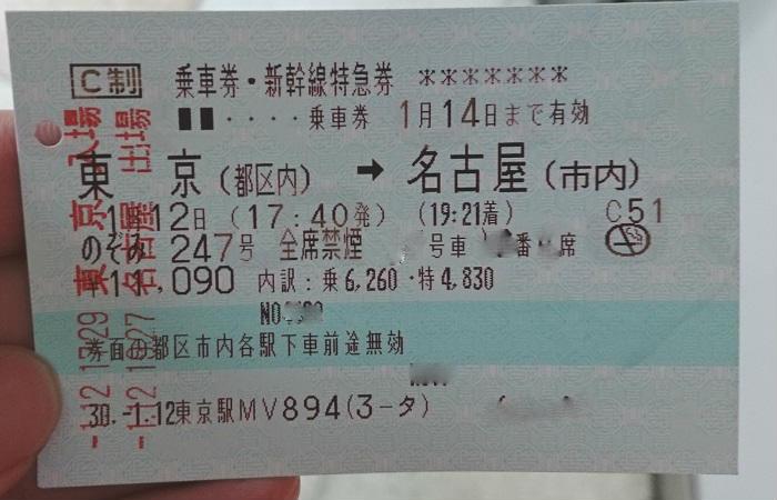 東海道新幹線の検札