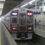 阪急電鉄のきっぷの払い戻し/変更のルールと条件