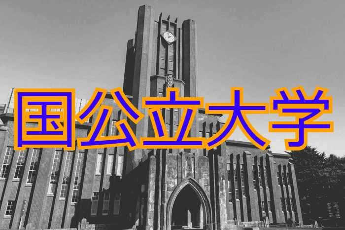 国公立大学