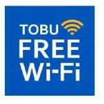 【東武鉄道】特急にWi-Fiやコンセントは付いているのか!?