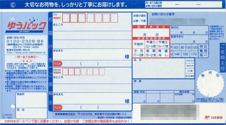 日本郵便のゆうパック