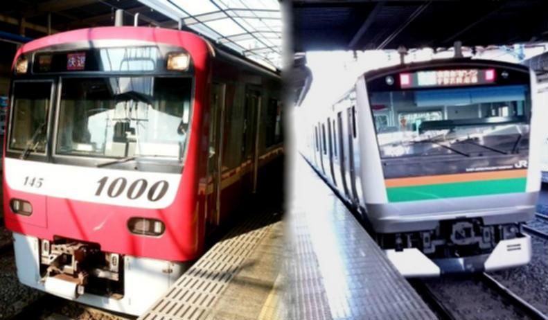 京急とJRの比較