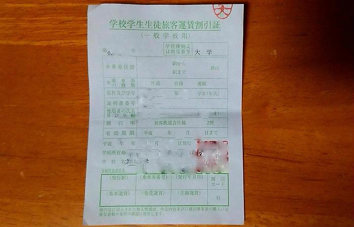 JRの乗車券の学割