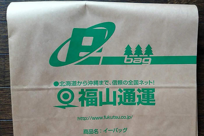 福山通運の当日の集荷受付時間