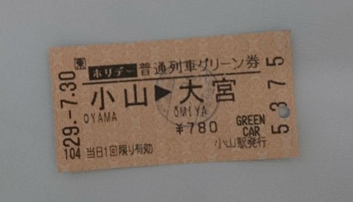 磁気きっぷのグリーン券