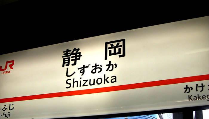 静岡駅からの乗車で自由席の座れる確率