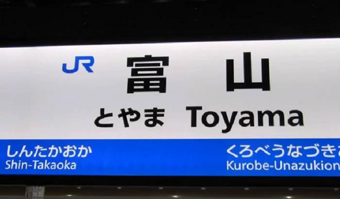 富山駅の時点での自由席の混み具合