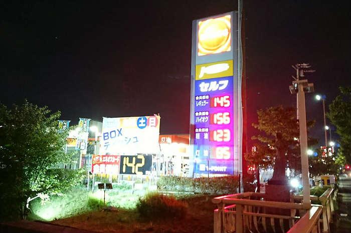 ガソリン価格が高いENEOS