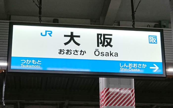 大阪駅の通勤ラッシュ