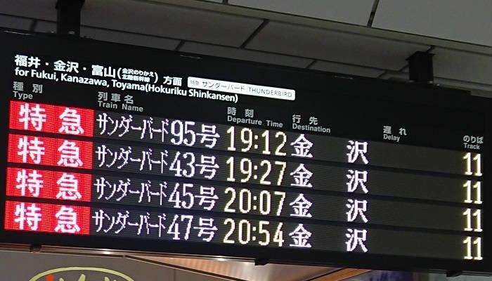 好きな列車に乗車できる自由席
