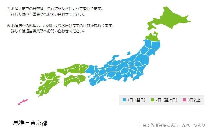 佐川 北 関東 中継 センター