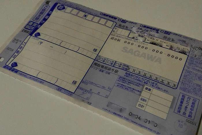 運送会社の料金