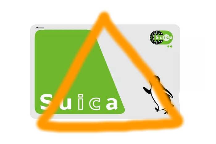 半年でロックされるSuica
