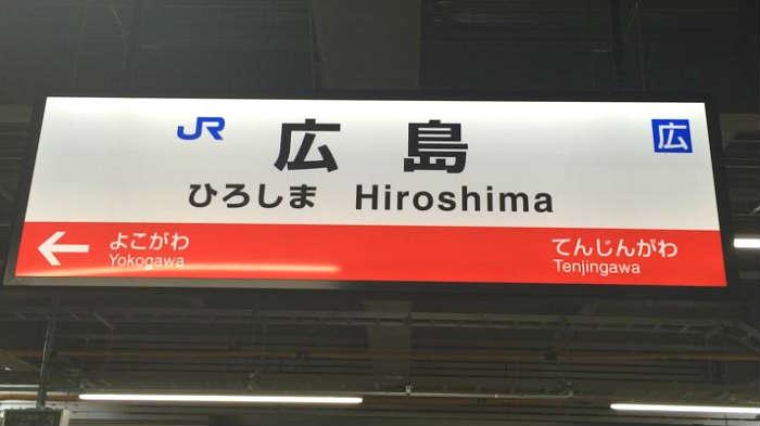 広島シティネットワークの山陽本線