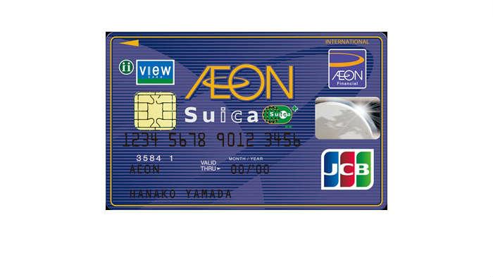 WAON+Suica付のイオンSuicaカード