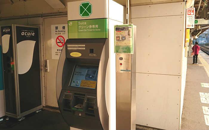 ホーム上のSuicaグリーン券用の券売機