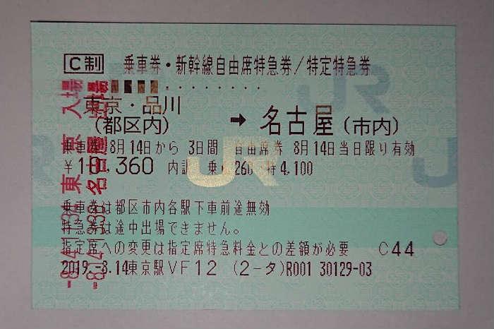 特急券とセットの乗車券