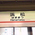 浜松駅から新幹線「ひかり・こだま」の自由席に座れる確率を調査!