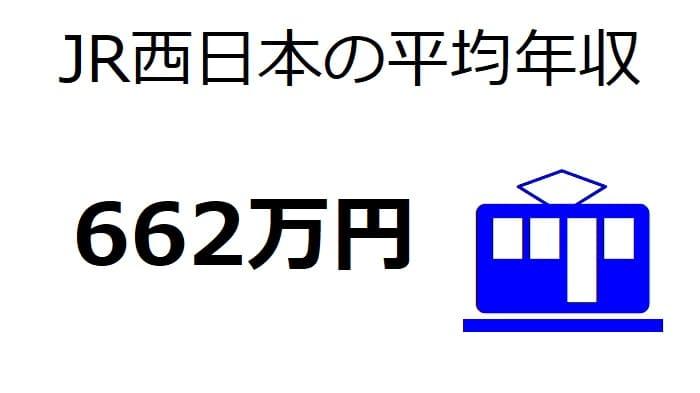 JR西日本の平均年収