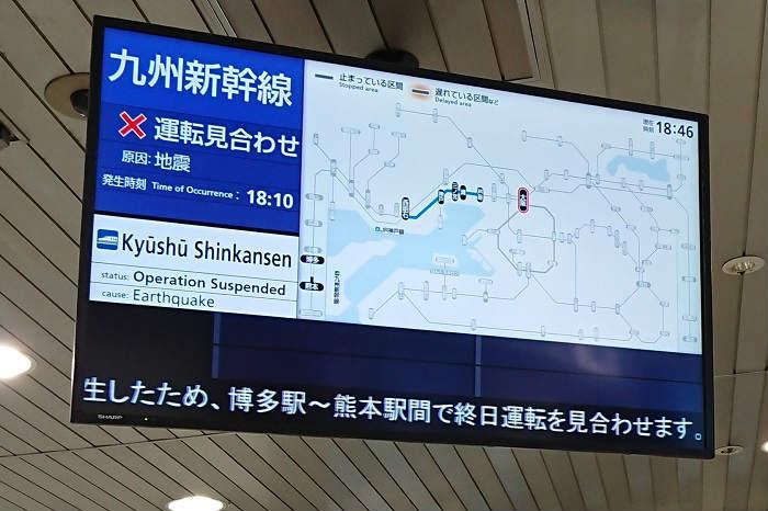 新幹線の遅延(運転見合わせ)
