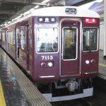 阪急神戸線で遅延が多い原因を調査! 主要な理由は2つ