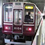 阪急宝塚線で遅延が多い原因を調査! 主要な理由は2つ