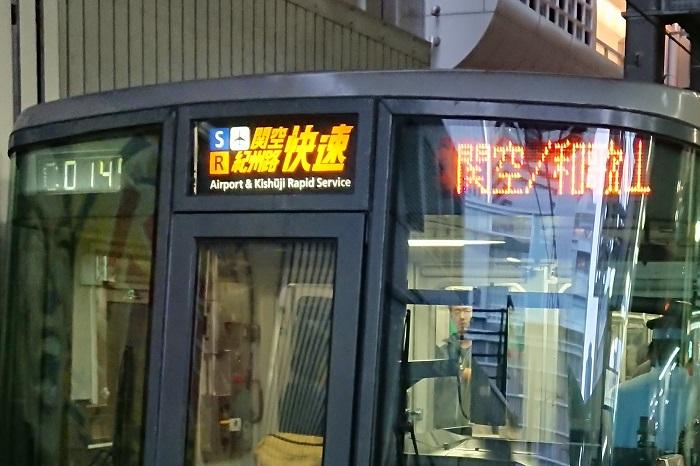 阪和線の直通運転
