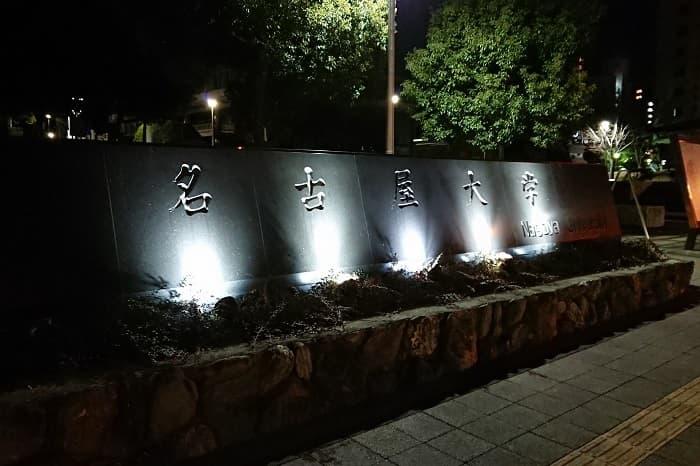 豊田自動織機への就職者が多い名古屋大学