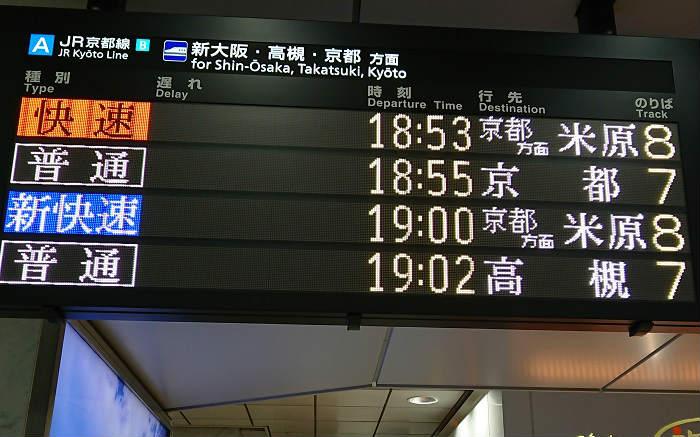 JR西日本の新快速