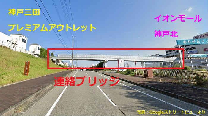 神戸三田プレミアムアウトレットとイオンモール神戸北の連絡ブリッジ