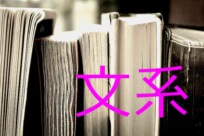 文系が主流の事務系