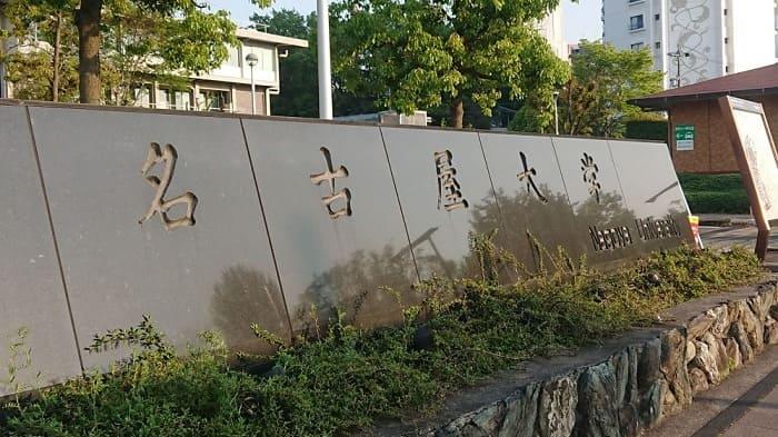 難関大学の1つである名古屋大学