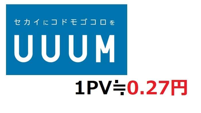 UUUMのYouTuberの1再生当たりの収入は0.27円