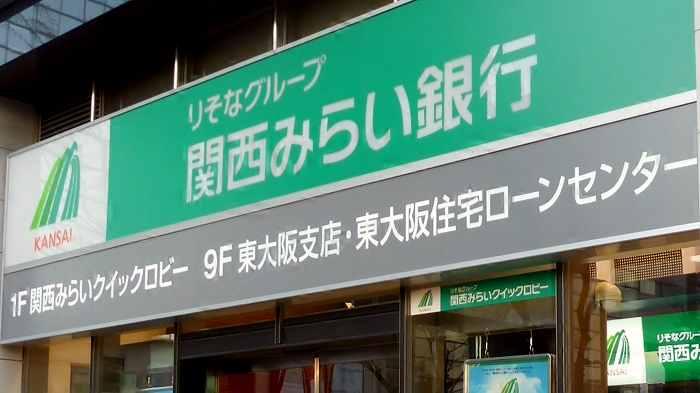 関西みらい銀行