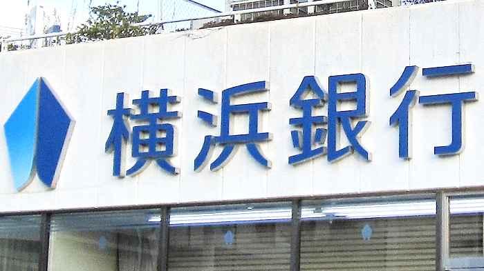 横浜 銀行