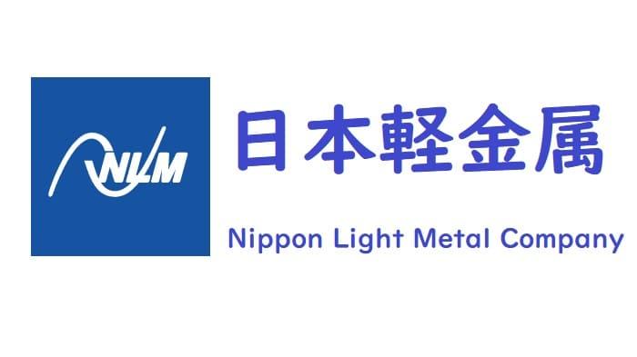 日本軽金属